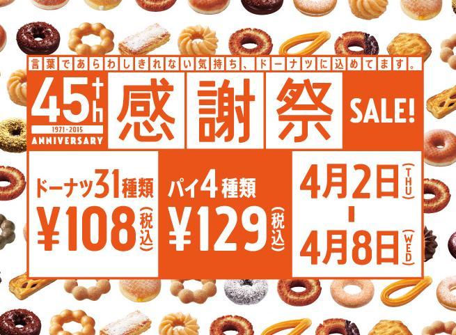 ミスタードーナツ、108円セール2015年4月2日