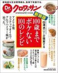 【白熱ライブ ビビット】脳梗塞予防レシピ、ミルク酢、減塩みそ汁などの作り方(5月26日)