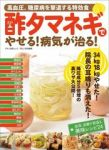 酢タマネギの作り方、レシピ【ダイエット効果も?直撃LIVE グッディ2015年5月8日】