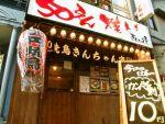 【シューイチ】北千住、きんちゃん屋など居酒屋、1000円で満足!(5月17日)LiLiCoのせんべろ