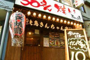 50円やきとりきんちゃん屋北千住店