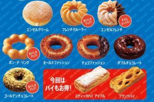 ミスタードーナツの100円セール2015年7月21日