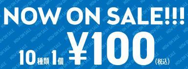 ミスド 100円セール