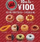ミスタードーナツ(ミスド)の100円セール、カロリー情報(2015年10月27日~11月3日)