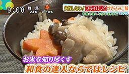 フライパンで作る炊き込みご飯の作り方レシピ