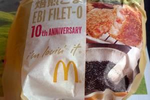 マクドナルド 焙煎ごまえびフィレオ2015年10月6日