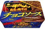 一平ちゃんチョコソースのカロリー、価格、販売期間はいつからいつまで?