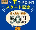 吉野家でTポイント導入キャンペーン、WAONとの併用も可能!クーポンもお忘れなく!