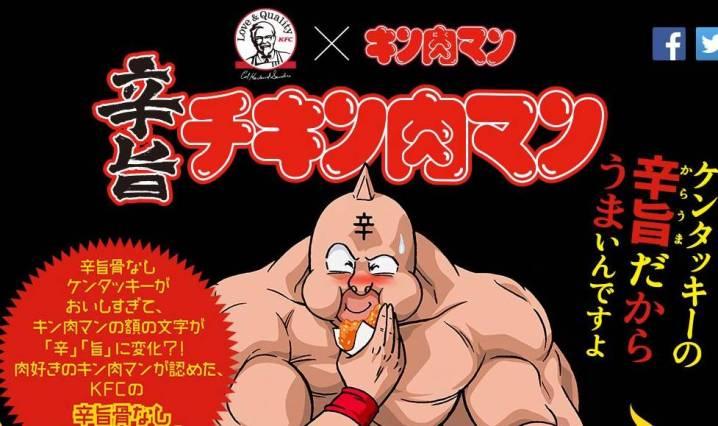 ケンタッキー×キン肉マンコラボキャンペーン