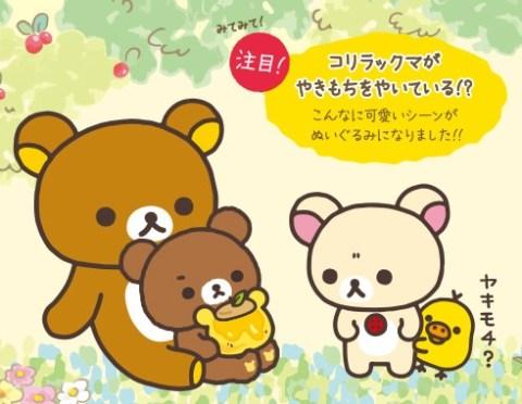 リラックマの新キャラ「茶色いこぐまちゃん(チャイロイコグマ)」