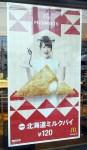 マクドナルド、北海道ミルクパイの味と感想、口コミ評判など