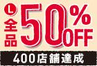 ドミノピザの半額2015年11月400店舗達成記念