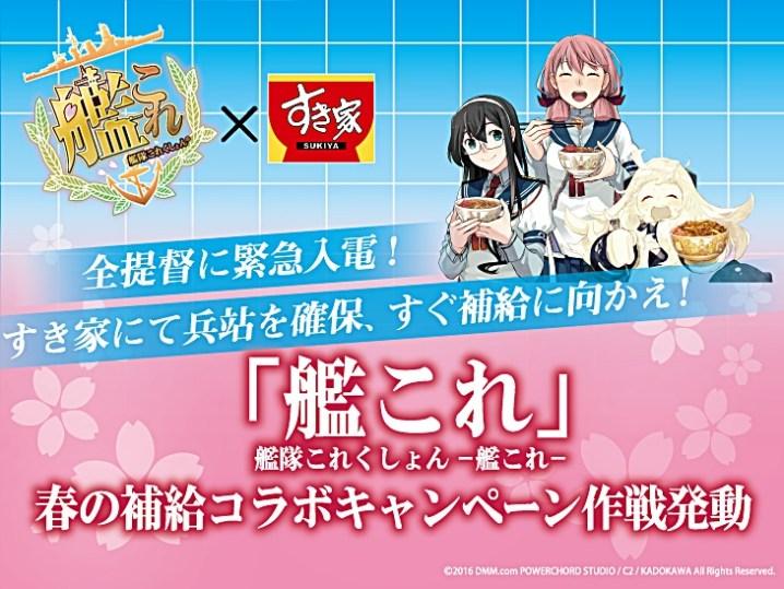 すき家×艦これキャンペーン