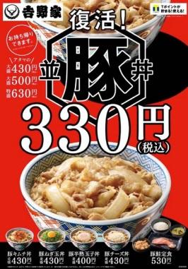 吉野家の豚丼が復活2016年4月6日
