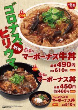 すき家のマーボナス牛丼、マーボナス丼