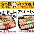 スシローのおつかれ寿司
