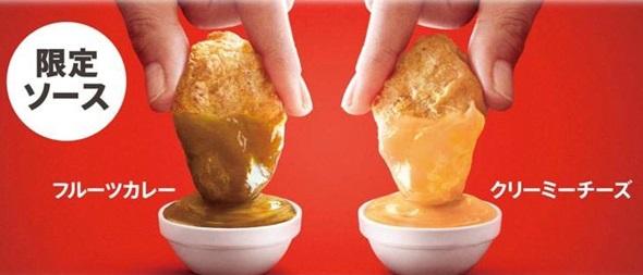 マックのナゲットのフルーツカレーソースとクリーミーチーズソース