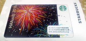 スタバカード花火2016