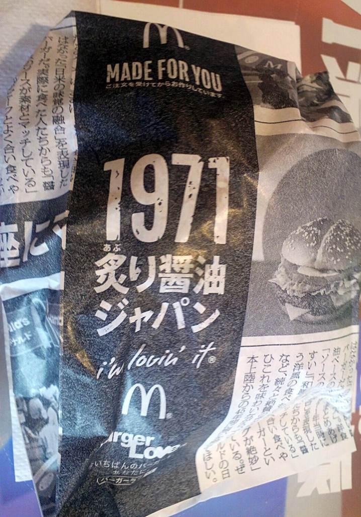 マクドナルド「1971 炙り醤油ジャパン」パッケージ