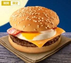 マクドナルド、チーズ月見