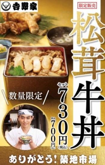 吉野家、松茸牛丼