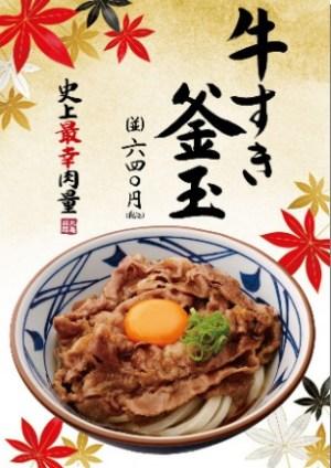 丸亀製麺、「牛すき釜玉うどん」