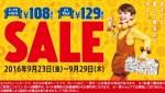 ミスド100円セール情報(9月23日~9月29日、10月予測)対象商品もチェック!
