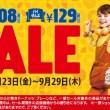 ミスド、100円セール2016年9月23日~9月29日
