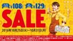 ミスド100円セール情報(10月25日~10月31日、11月予測)対象商品もチェック!