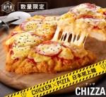 ケンタッキー チーザ(CHIZZA)の価格、カロリー、販売期間はいつからいつまで?