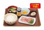 すき家 ベーコンアスパラ朝食と塩さば朝食の価格、カロリーなど