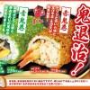 くら寿司の恵方巻き2017