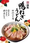 丸亀製麺「鴨ねぎうどん」の価格、カロリー、販売期間はいつまで?