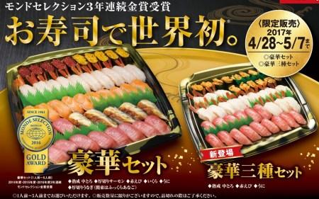くら寿司のゴールデンウィーク2017持ち帰り豪華セット