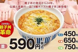 なか卯「4種のチーズ親子丼」2018年8月2日2