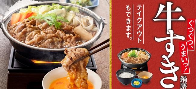 吉野家「牛すき鍋膳」2018年11月1日