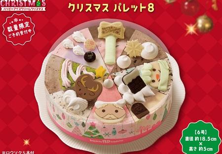 サーティーワンのクリスマスケーキ2019「クリスマスパレット8」2019年11月1日~