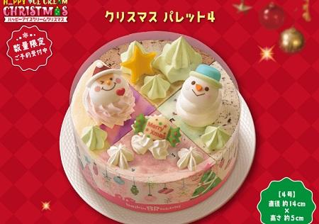 サーティーワンのクリスマスケーキ2019「クリスマス パレット4」2019年11月1日から予約開始