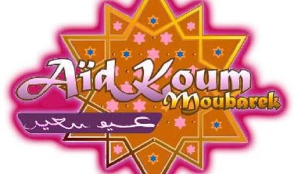 Aid Moubarak 2017