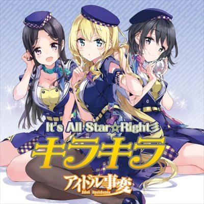 アイドル事変、ファーストシングル3ユニット分のCDを本日発売。久保ユリカさん参加ユニット「キラキラ」は「It's All Star☆Right彡」をリリース