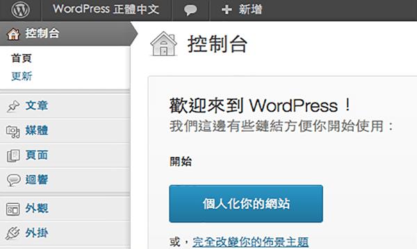 WordPress安裝後你應該做的事&安全防駭篇