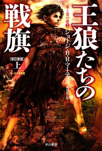clash-of-kings-japanese-cover-arya-stark