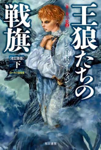 clash-of-kings-japanese-cover-bran-stark