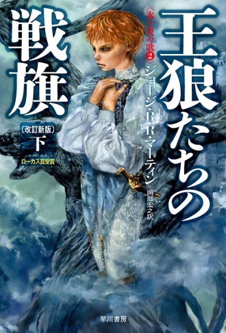 clash-of-kings-japanese-cover-bran-stark