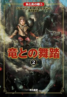 dance-with-dragons-japanese-cover-bran-stark