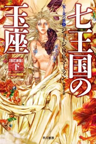 game-of-thrones-japanese-cover-daenerys-targaryen