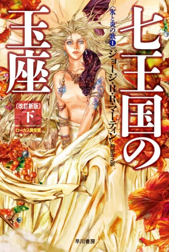 game-of-thrones-japanese-cover-daenerys-targaryen