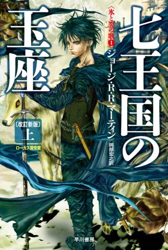 game-of-thrones-japanese-cover-jon-snow