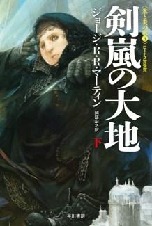 storm-of-swords-japanese-cover-sam