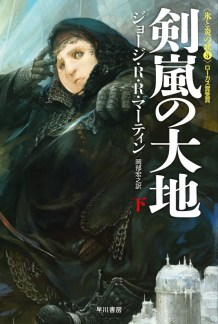 storm-of-swords-japanese-cover-sam